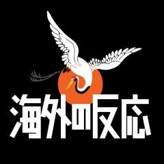 の 反応 ブログ 韓国 翻訳