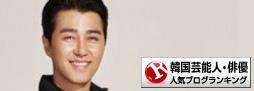チャスンウォン 人気ブログランキング