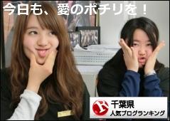 千葉県人気ブログランキング