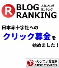 人気ブログランキング|FXトレーダーブログ|YWCトレードロジック事業部