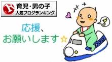 新幹線のおもちゃで遊ぶ息子の画像