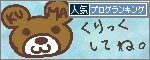 石垣島クマさんのダイビングショップ人気ブログランキングバナー